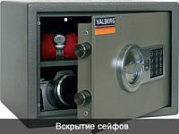 Вскрытие открытие сейфовых замков Днепропетровск