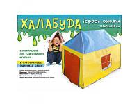Дитяча палатка халабуда велика 115*70*105 УкрОселя