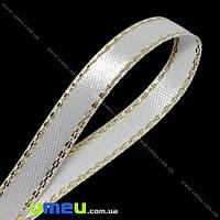Атласная лента с люрексом, 10 мм, Белая с золотом, 1 м (LEN-016730)