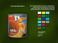 Краска масляная МА-15 Темно-Зеленая 2,5кг
