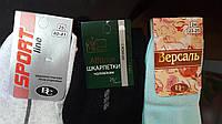 Этикетка для носков, либо других текстильных изделий.