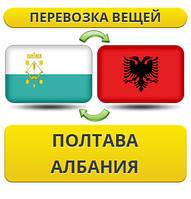 Перевозка Личных Вещей из Полтавы в Албанию