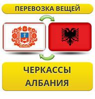 Перевозка Личных Вещей из Черкасс в Албанию