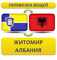 Перевозка Личных Вещей из Житомира в Албанию