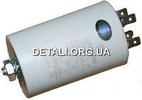 Рабочий конденсатор Last One 30мкф 450V D45 H71