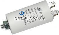 Рабочий конденсатор SOK 7,5мкф 450V D35 H70