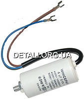 Рабочий конденсатор Whicepart 4мкф 450V провода D35 H70