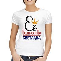"""Женская футболка """"Её величество Светлана"""""""