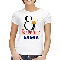 "Женская футболка ""Её величество Елена"""