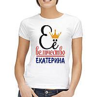 """Женская футболка """"Её величество Екатерина"""""""