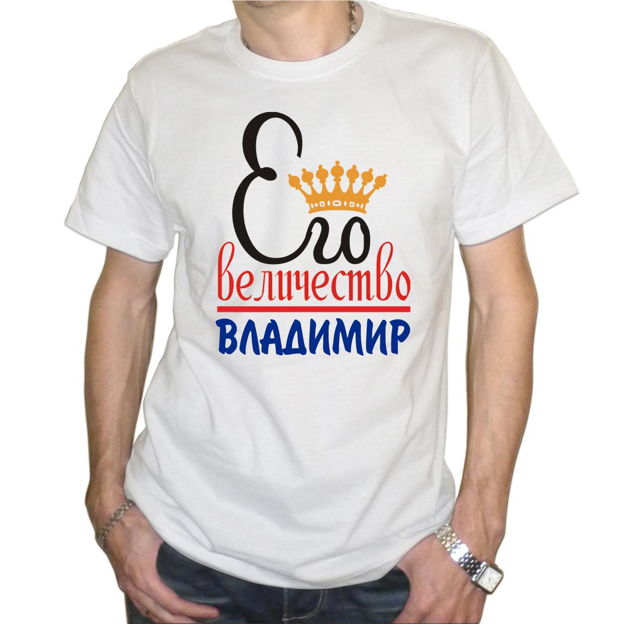 """Мужская футболка """"Его величество Владимир"""""""