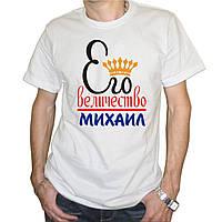 """Мужская футболка """"Его величество Михаил"""""""