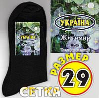 "Носки мужские СЕТКА черная ЛЕН ""Успех"" Украина 29 размер НМЛ-250"