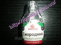 """Ароматизатор """"Смородина"""" 5мл"""