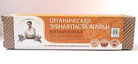 Зубная паста Агафьи витаминная, 75 мл