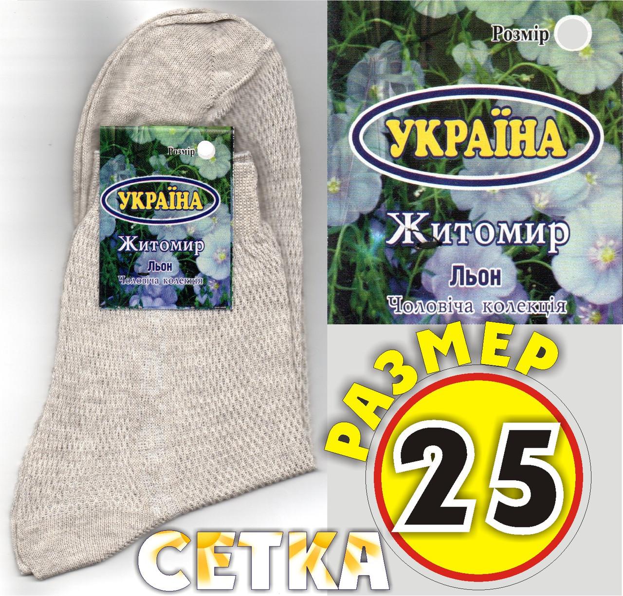 """Носки мужские СЕТКА ЛЕН """"Успех"""" Украина 25 размер НМЛ-069"""