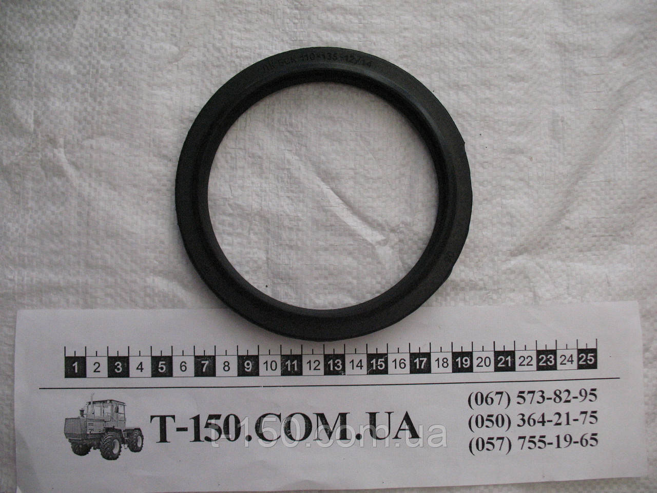 Манжета КПП К-700, 701, 701 (черная)