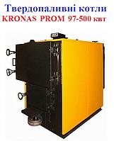Твердотопливные котлы КRONAS PROM 97-500 квт площадь обогрева помещения от 500 м2 до 5000 м2