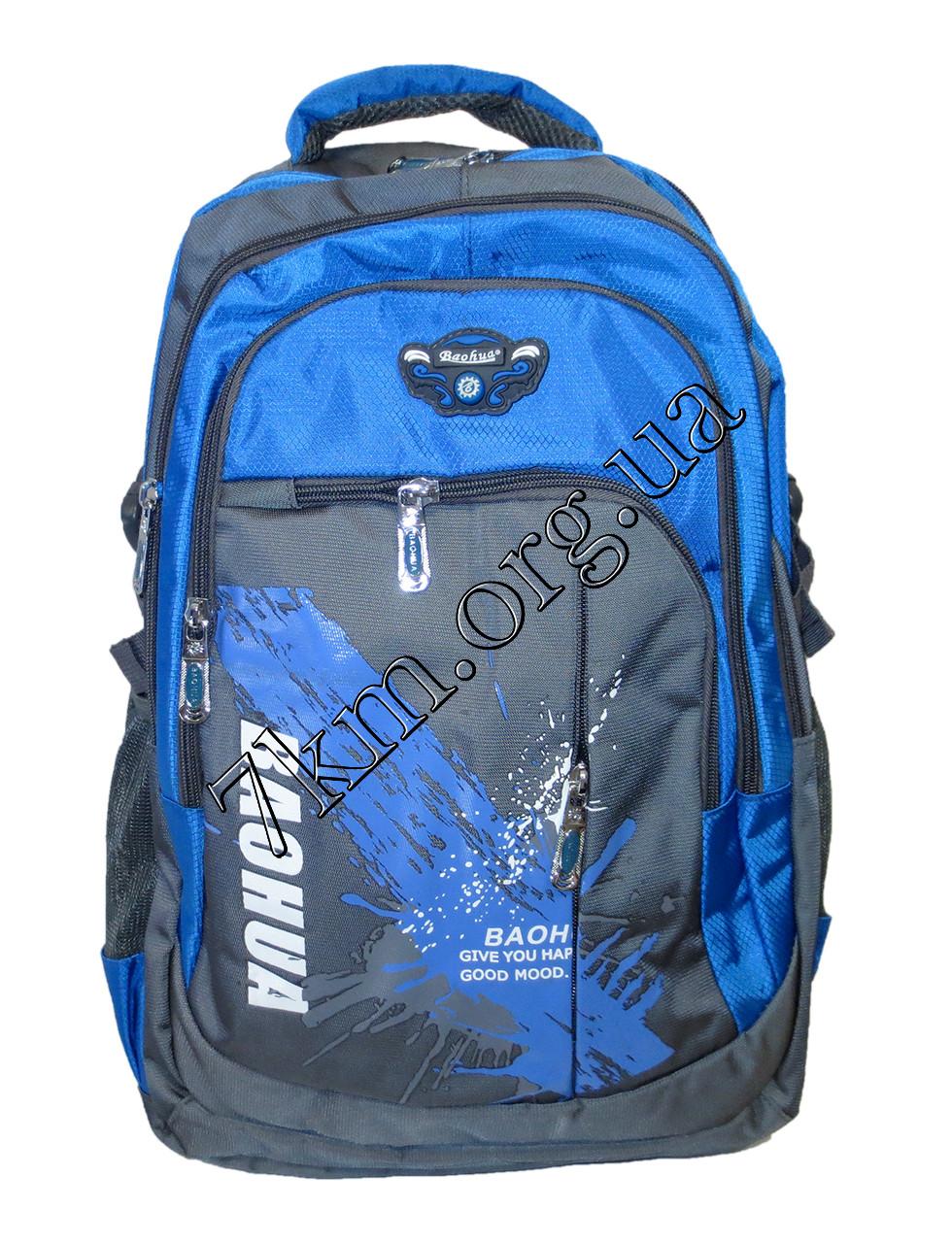 """Школьный рюкзак для мальчиков """"Baohua"""" Вьетнам (50х35см.) синий с серым"""