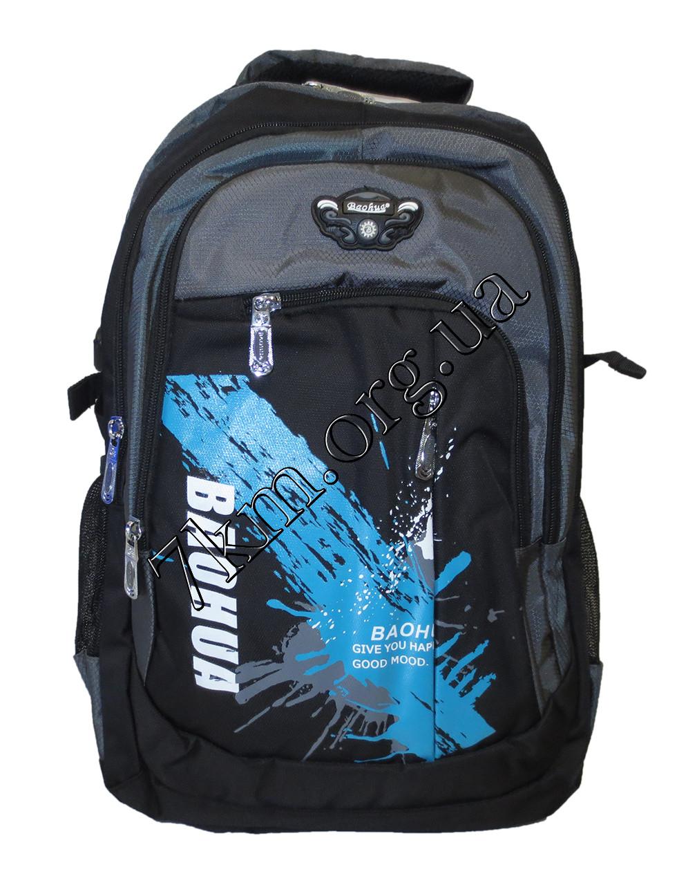 """Школьный рюкзак для мальчиков """"Baohua"""" Вьетнам (50х35см.) серый с черным"""