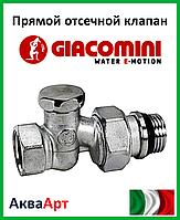 "GIACOMINI Прямой отсечной клапан 1/2"" (R17X033)"
