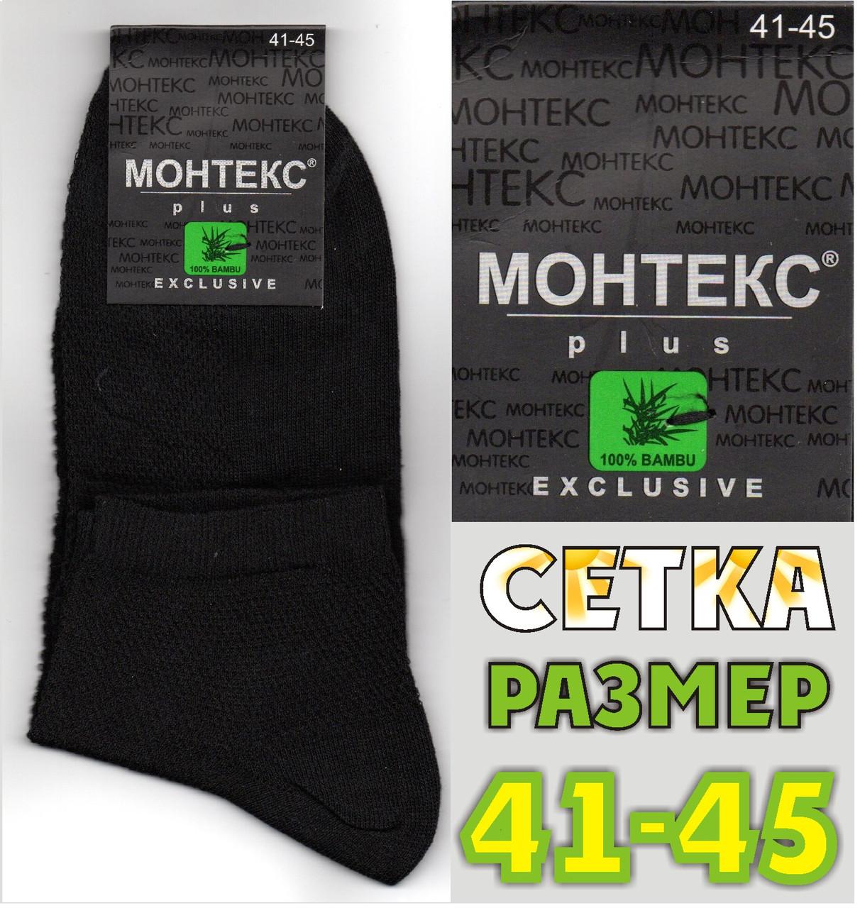Мужские носки с сеткой МОНТЕКС 100% бамбук plus exclusive 41-45р чёрные НМП-2345