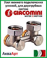 """GIACOMINI Узел нижнего подключения угловой для двухтрубных систем 3/4""""FX18 (R388X001)"""