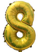"""Воздушные шары оптом. Шар фольгированный золотисто-лимонный, цифра """"8"""""""