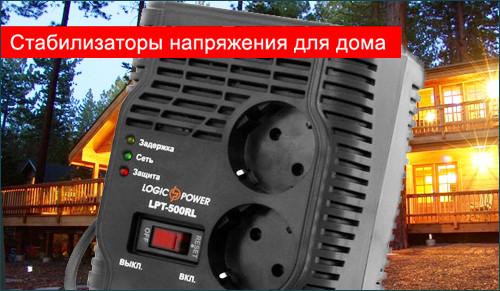 Релейный однофазный стабилизатор напряжения LogicPower