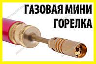 Газовый паяльник №2-P газовая горелка лампа мини