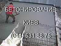 Бетонирование Киев