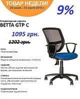 Крісло Betta GTP - товар тижня!