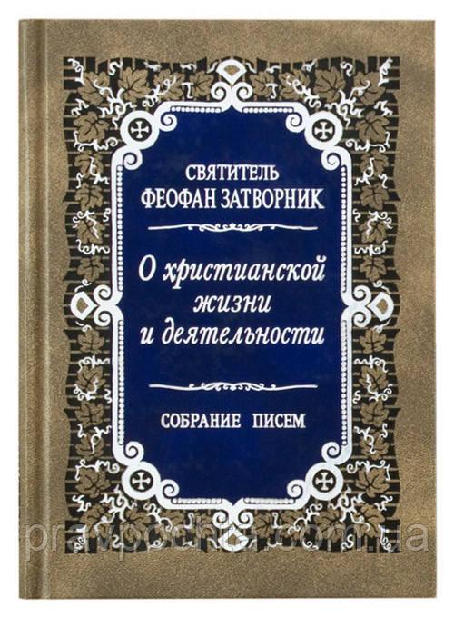 О христианской жизни и деятельности. Собрание писем. Святитель Феофан Затворник
