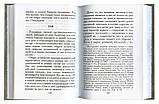 О христианской жизни и деятельности. Собрание писем. Святитель Феофан Затворник, фото 3