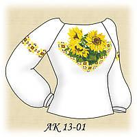 Заготовка женской сорочки для вышивания АК 13-01 Подсолнухи