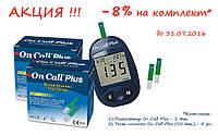 Комплект для измерения уровня сахара в крови On-Call Plus