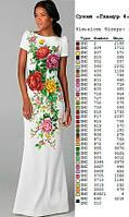 Заготовка женского платья для вышивки ГЛАМУР 4 (КОРОТКИЙ РУКАВ)