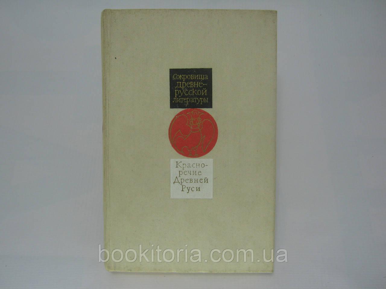 Красноречие Древней Руси (XI – XVII вв) (б/у).