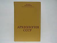 Мартынов А.И. Археология СССР.