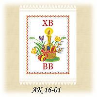 Заготовка пасхального рушника для вышивания АК 16-01