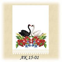 Заготовка свадебного рушника для вышивания АК 15-01