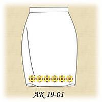 Заготовка женской юбки для вышивания АК 19-01
