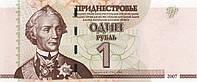 Сувенирные деньги - 1 Приднестровский Рубль