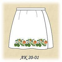 Заготовка юбки для девочки для вышивания АК 20-01