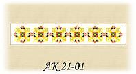 Заготовка женского пояса для вышивания АК 21-01