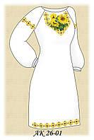 Заготовка женского платья для вышивания АК 26-01 Подсолнухи