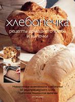 """Книга """"Хлебопечка. Рецепты домашнего хлеба и выпечки"""""""
