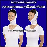 Компрессионная лицевая маска с полным закрытием шеи и поддержкой подбородка Pani Teresa PT 0720 Post-Surgical