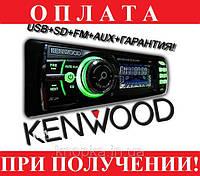 Автомагнитола KENWOOD 1056 (USB-SD-FM-AUX-ГАРАНТИЯ-ПУЛЬТ)