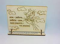 Деревянная открытка на подставке, фото 1